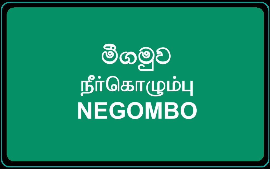 språk sri lanka tamilsk singalesisk engelsk